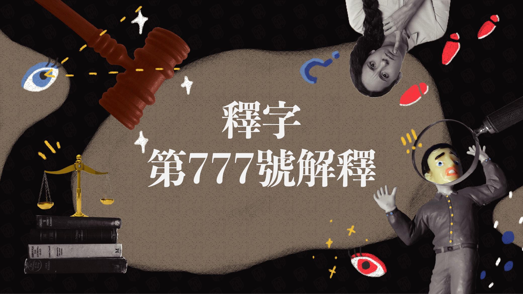 釋字第777號解釋 //肇事逃逸//