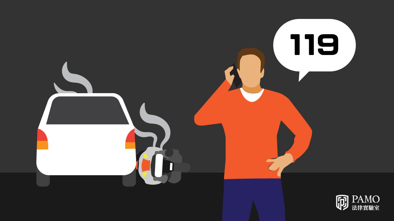 發生車禍擦撞一定要報警嗎?