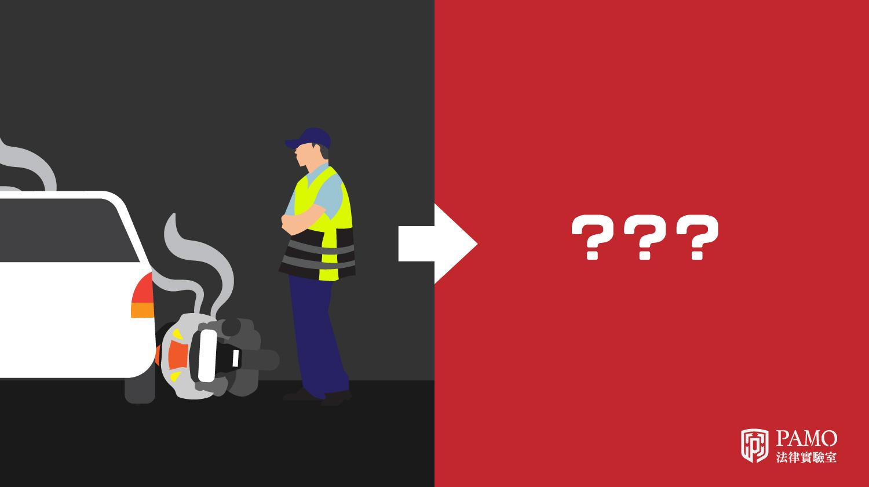 警察到車禍現場之後會做什麼?