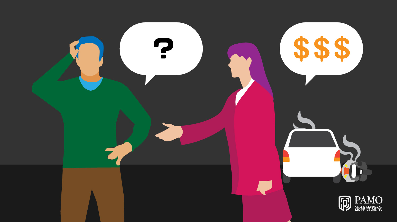 車禍當下對方提出現金和解,我該接受嗎?和解的判斷準則?