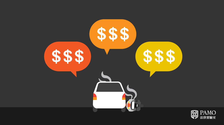 車禍民事求償,可以要求哪些費用?賠償金額的計算方式?