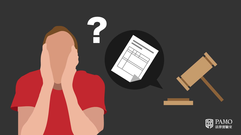 地檢署傳票或是法院通知書是什麼?收到了該怎麼辦?又誰可以陪我去呢?