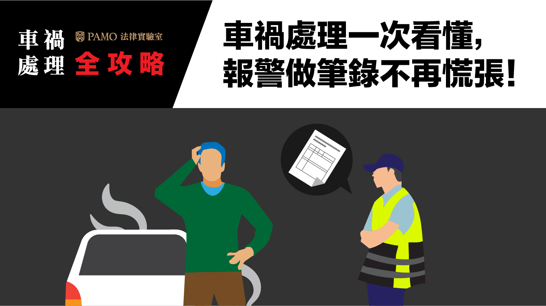 車禍當下該怎麼做?可以移車嗎?車禍處理SOP,報警做筆錄不慌張!